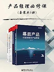 产品经理必修课(套装共5册)
