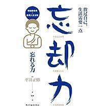 """放过自己,生活需要一点""""忘却力""""(日本亚马逊情绪管理类畅销好书,情绪、执念、人际关系断舍离,实用小情绪管理指南。)"""