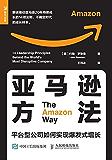亚马逊方法——平台型公司如何实现爆发式增长【银泰 盒马 京东总裁级深度推荐!美团王兴认为被低估的人!贝索斯的干法与原则…