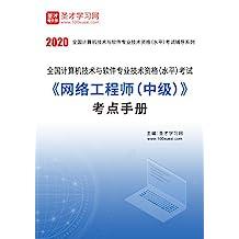 圣才学习网·2020年11月全国计算机技术与软件专业技术资格(水平)考试《网络工程师(中级)》考点手册 (计算机软考辅导资料)