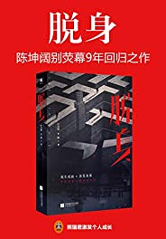 脱身(陈坤阔别荧幕9年回归之作,化身双生谍影,再掀时代风云!)