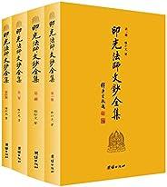 印光法師文鈔全集(套裝共4冊)