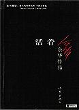 活着 (余华长篇小说:活着+兄弟+许三观卖血记+在细雨中呼喊(套装共4册) 1)