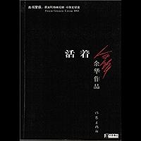 活着 (余华作品系列 1)