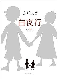 """""""白夜行"""",作者:[东野圭吾 (Higashino Keigo), 刘姿君]"""