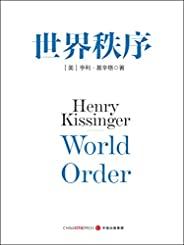 世界秩序(基辛格作品)(全球外交家、战略家 亨利·基辛格 《论中国》后,92岁高龄力作 60年外交生涯的理念精髓 4个世纪国际秩序变迁的历史思考。 一部大开大阖)