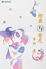鯉魚與壁虎(高分社會派推理小說,一場盜嬰案,牽涉太多人的人生,講述一個病秧子的勵志故事和開掛人生。)