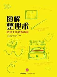 图解整理术(一图抵千字,一目了然的整理术。日本销量超过20万册。)