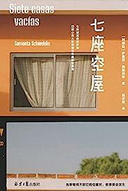 """七座空屋(""""科塔萨尔的接力者"""" 阿根廷幻想小说大师施维伯林最新短篇小说集 理想国出品)"""