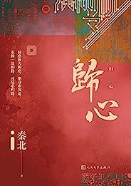 归心(聚焦中国芯片制造业,对话5G时代与商海风云;中国芯片产业必将崛起的预言之书;人民文学出版社倾力打造)