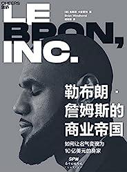 勒布朗·詹姆斯的商业帝国(聚焦NBA巨星勒布朗·詹姆斯的商业帝国,看詹姆斯如何一步步将名气变现为10亿美元的身家,《纽约时报》畅销书作者、ESPN名记布赖恩·文霍斯特潜心力作)