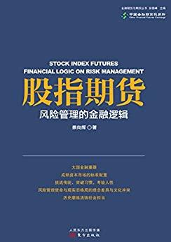 """""""股指期货:风险管理的金融逻辑"""",作者:[蔡向辉]"""