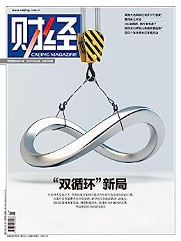 """""""《财经》2020年第21期 总第598期 旬刊"""",作者:[财经杂志]"""