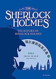 福尔摩斯探案全集之归来记 Sherlock Holmes: the Return of Sherlock Holmes