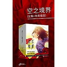 空之境界(套裝共4冊,全集+未來福音)(輕小說封神之作!日本文化廳媒體藝術祭推薦作品。)