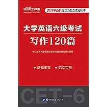 中公版·2019大学英语六级考试:写作120篇 (大学英语六级考试专用书)