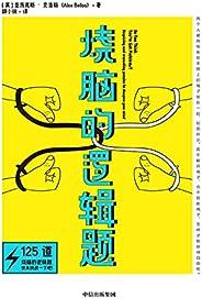 烧脑的逻辑题(《迷人的逻辑题》作者新书,125道烧脑逻辑题、数学题、字母题和脑筋急转弯挑战你的思维边界,让你一次虐个够!)