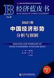 """2021年中国经济形势分析与预测【紧扣""""十四五""""规划目标任务,加快构建新发展格局】 (经济蓝皮书)"""