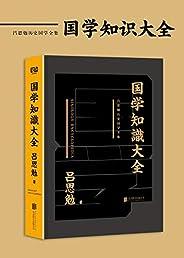 有間文庫:國學知識大全