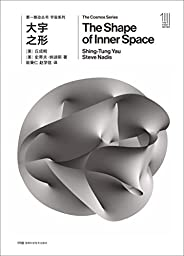 第一推动丛书·宇宙系列:大宇之形(豆瓣8.8!四国科学院院士丘成桐细谈从柏拉图到宇宙未来的形貌,以及美到难以置信的卡拉比猜想)
