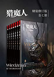 獵魔人修訂版全集(全七卷)【媲美《冰與火之歌》的波蘭國寶級奇幻文學!講述了一個關于命運和家庭的史詩故事!Netflix同名影視劇集播映!】