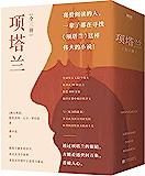 项塔兰(套装全三册)【豆瓣9.0超高评分推荐!一个文艺大盗的十年流亡,成就一部传奇经典,人生低谷时必读的心灵涤荡之书。与…