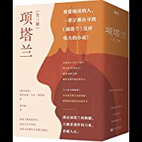 项塔兰(套装全三册)【豆瓣9.0超高评分推荐!一个文艺大盗的十年流亡,成就一部传奇经典,人生低谷时必读的心灵涤荡之书。澳…