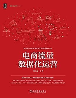"""""""电商流量数据化运营(知名专家宋天龙新作,流量运营教科书,低成本、大批量、高质量流量引入,含大量案例、数据源和代码) (数据分析与决策技术丛书)"""",作者:[宋天龙]"""