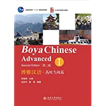 博雅汉语.高级飞翔篇I(第二版)(Boya Chinese.Advanced I (Second Edition))