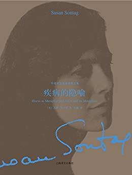 """""""疾病的隐喻(中英双语版桑塔格文集)"""",作者:[苏珊·桑塔格(Susan Sontag), 程巍]"""