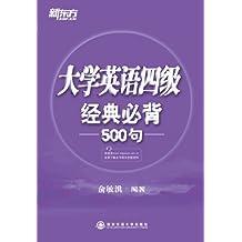 大学英语四级经典必背500句▪ 新东方英语学习丛书
