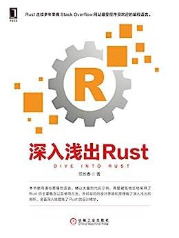 """""""深入浅出Rust"""",作者:[范长春]"""