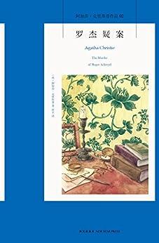 """""""罗杰疑案(侦探小说史上最具争议的作品,无法超越的里程碑,在百大侦探小说榜单上力压《教父》和《沉默的羔羊》) (午夜文库)"""",作者:[阿加莎·克里斯蒂, 常禾]"""