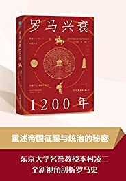 罗马兴衰1200年:看懂罗马,就能看懂世界【东京大学名誉教授本村凌二全新视角重述帝国征服与统治的秘密!】