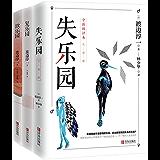 渡边淳一乐园三部曲(套装共三册)(包括失乐园、复乐园、欲乐园,打动亿万读者的现象级作品,长期雄踞日本畅销书排行榜。在失去…