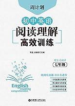 周计划:初中英语阅读理解高效训练(七年级) (English Edition)