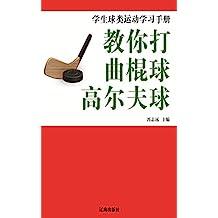 教你打曲棍球·高尔夫球 (学生球类运动学习手册 1)
