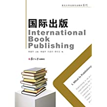 国际出版(International Book Publishing 英文) (English Edition)