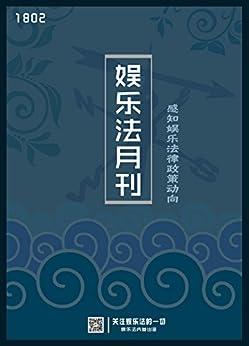 """""""娱乐法月刊1802期 感知娱乐法律政策动向"""",作者:[北京市影视娱乐法学会——《娱乐法内参》]"""