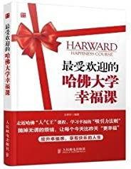 最受欢迎的哈佛大学幸福课