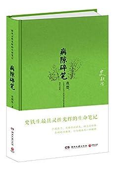 """""""病隙碎笔(修订版) (博集文学典藏系列)"""",作者:[史铁生]"""