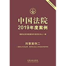 中国法院2019年度案例:刑事案例二(危害公共安全罪、破坏社会主义市场经济秩序罪)