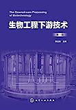 生物工程下游技术(第三版)