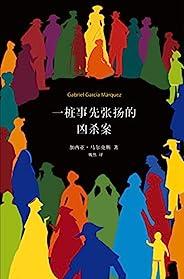 一桩事先张扬的凶杀案(《百年孤独》作者诺贝尔文学奖得主加西亚·马尔克斯经典小说。一个关于残忍的犯罪故事,一部极具张力的小说。莫言、余华推荐) (加西亚·马尔克斯作品系列 3)