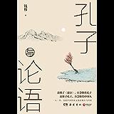 孔子与论语(国学宗师钱穆关于儒家文化的思考,一部洞彻儒家文化的精华,读懂了孔子,自会懂得中国人。)