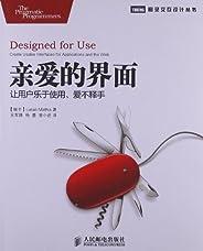 图灵交互设计丛书:亲爱的界面•让用户乐于使用、爱不释手