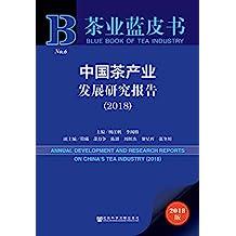 中国茶产业发展研究报告(2018) (茶业蓝皮书)