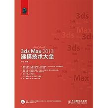 3ds Max 2013建模技术大全 (技术大全系列)
