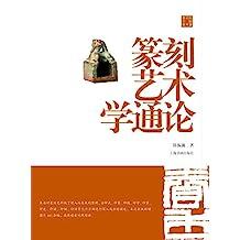 陈振濂学术著作集·篆刻艺术学通论