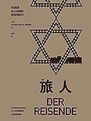 旅人(◆命运究竟为他们准备了多少次荒谬的转折 ◆一部记录纳粹暴行的私人文学作品,一次无望的充满血腥的个体奔逃)